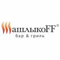 Гриль-бар «ШашлыкоFF»